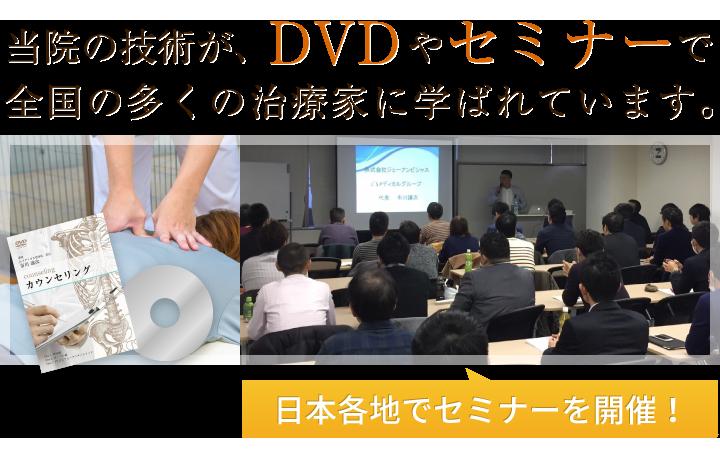 DVDや各地でセミナーを開催