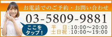 03-5809-9881